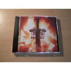"FEARLIGHT ""Our Legacy"" CD"
