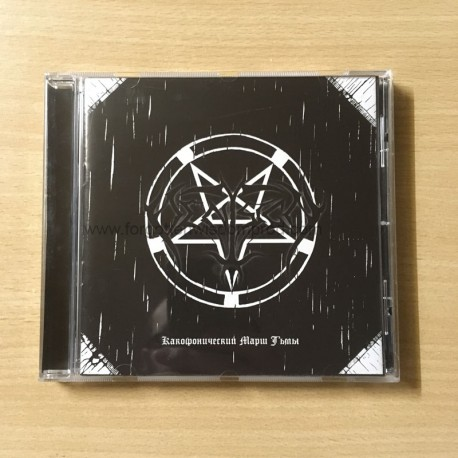 "PENTSIGN ""Cacophonous March of the Dark"" CD"