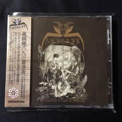 """ABIGAIL """"Blasphemy Night in Beijing"""" CD"""