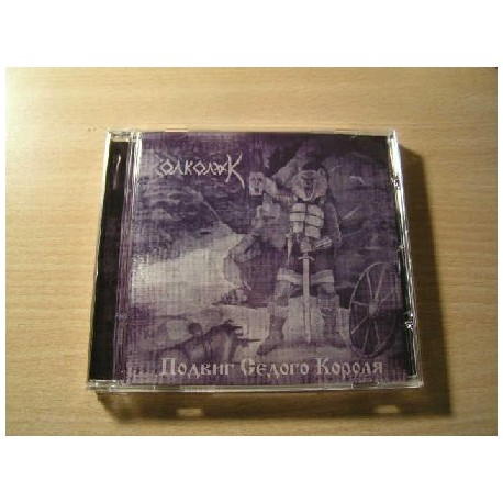 "VOLKOLAK ""The Feat of grey King"" CD"