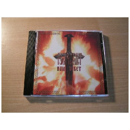 """FEARLIGHT """"Our Legacy"""" CD"""